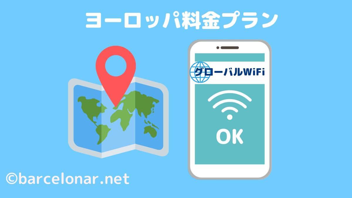【グローバルWiFi】受け取り空港・サポート充実の海外WiFiルーター!ヨーロッパの料金プラン