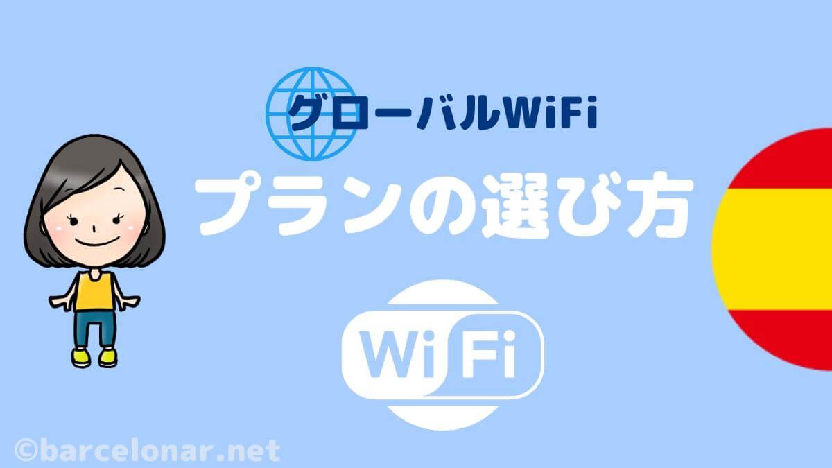 【グローバルWiFi】受け取り空港・サポート充実の海外WiFiルーター!ヨーロッパ旅行にも♪プランの選び方