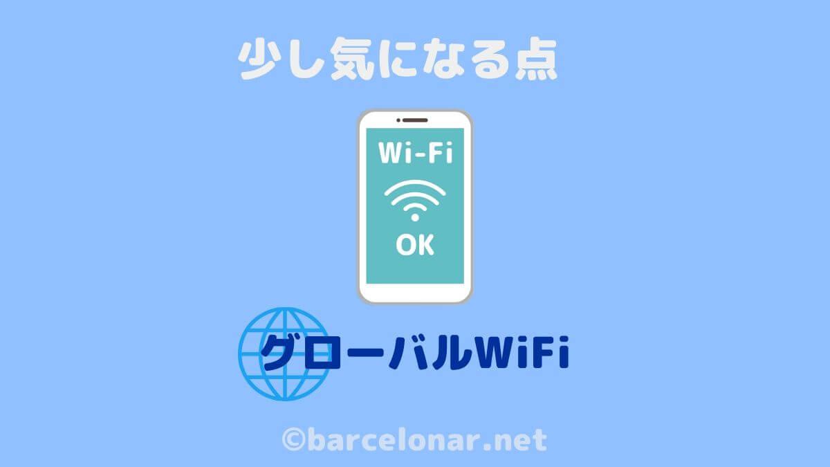 【グローバルWiFi】受け取り空港・サポート充実の海外WiFiルーター!ヨーロッパ旅行にも♪デメリット
