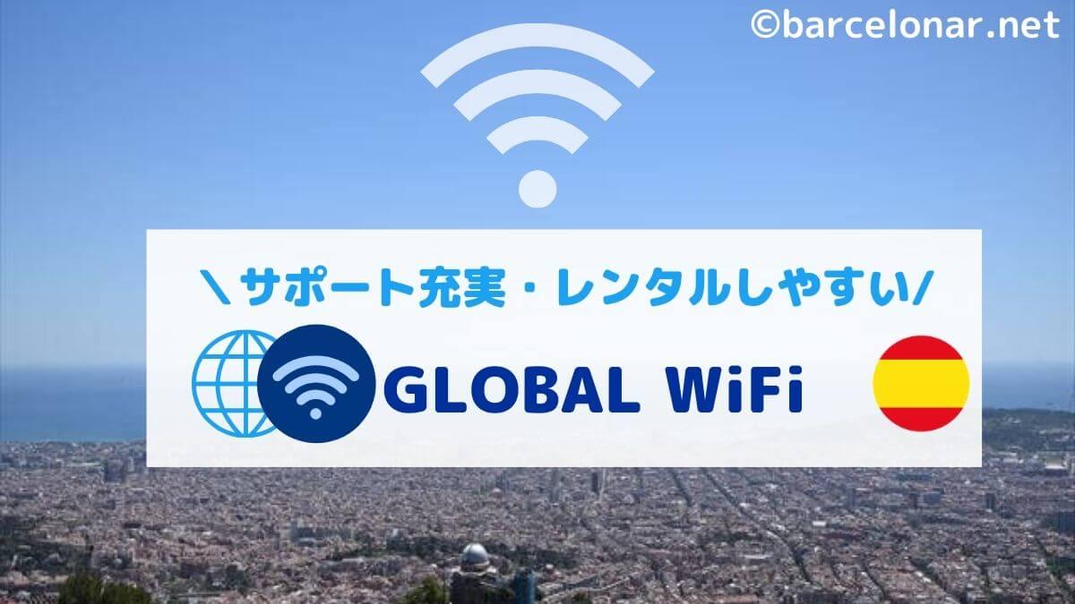 【グローバルWiFi】受け取り空港・サポート充実の海外WiFiルーター!ヨーロッパ旅行にも♪