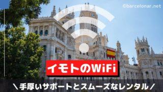【イモトのWiFi】料金プランと早割価格・手厚いサポートでスペイン・ヨーロッパでも安心のWiFiレンタル