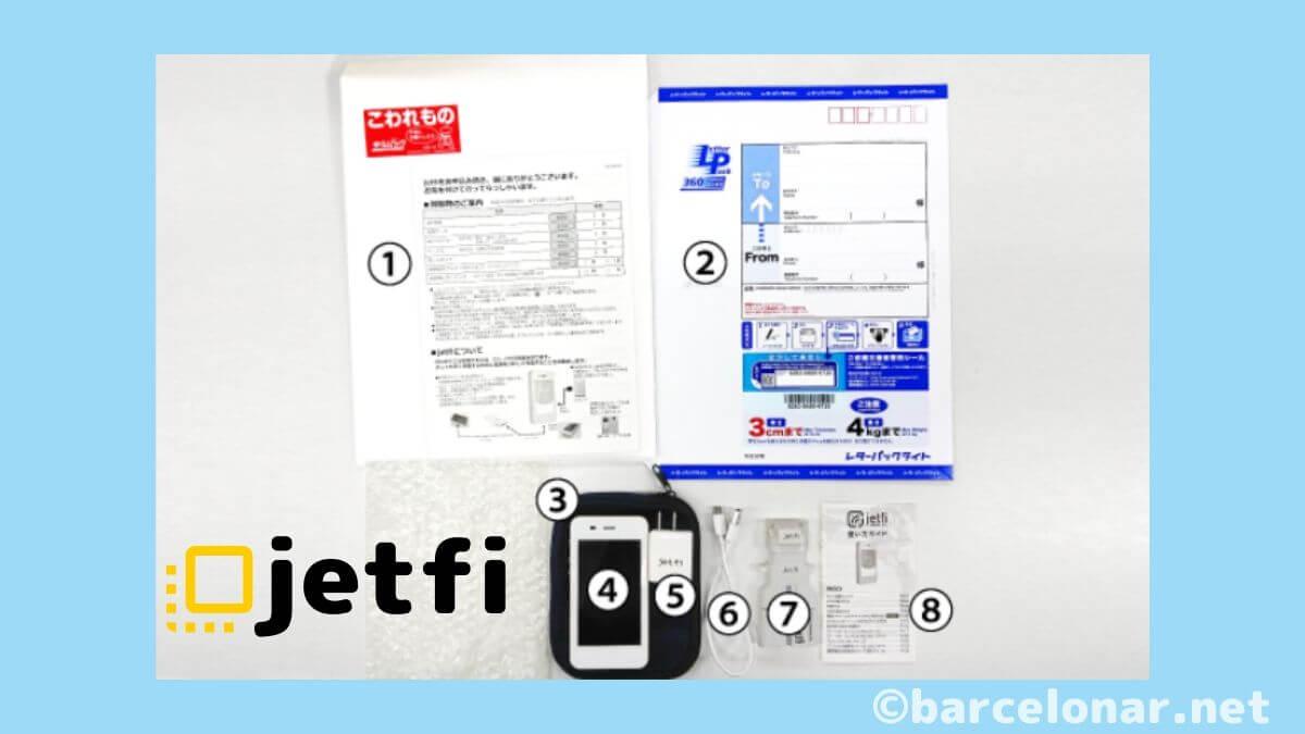 jetfi/ジェットファイは安いプランで周遊におすすめのWiFiの端末セット
