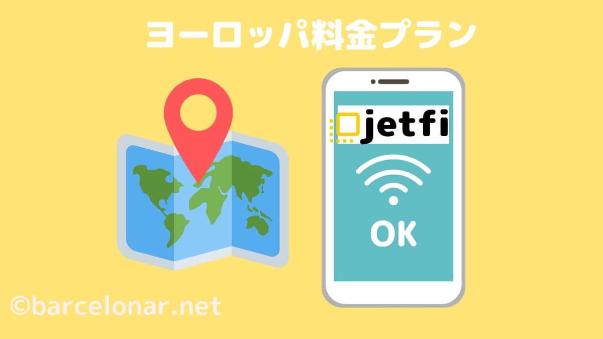 jetfi/ジェットファイは安いプランで周遊におすすめのWiFi