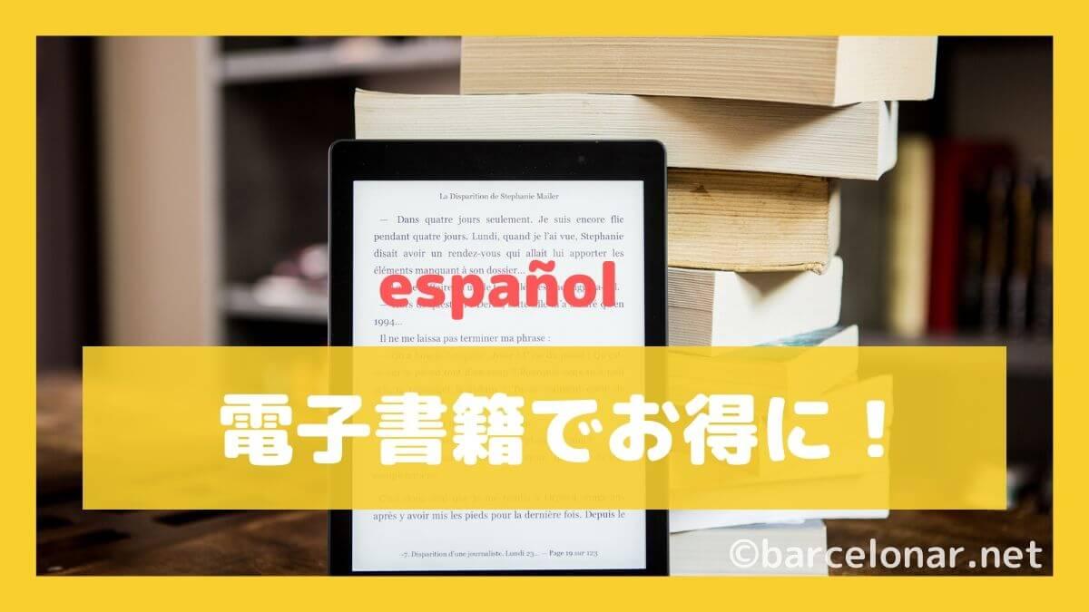 【スペイン語の本】Amazon電子書籍でお得に読む方法!kindleがおすすめ