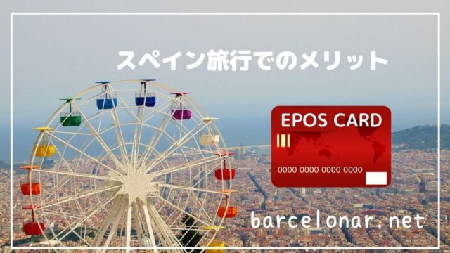 【エポスカード】年会費無料で海外旅行保険・盗難補償などスペイン旅行でのメリット7つ