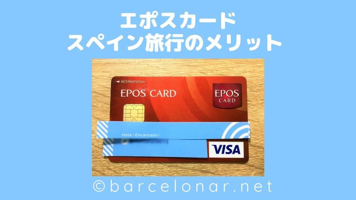 【エポスカード】スペイン旅行でのメリット7つ・年会費無料で海外旅行保険・盗難補償など