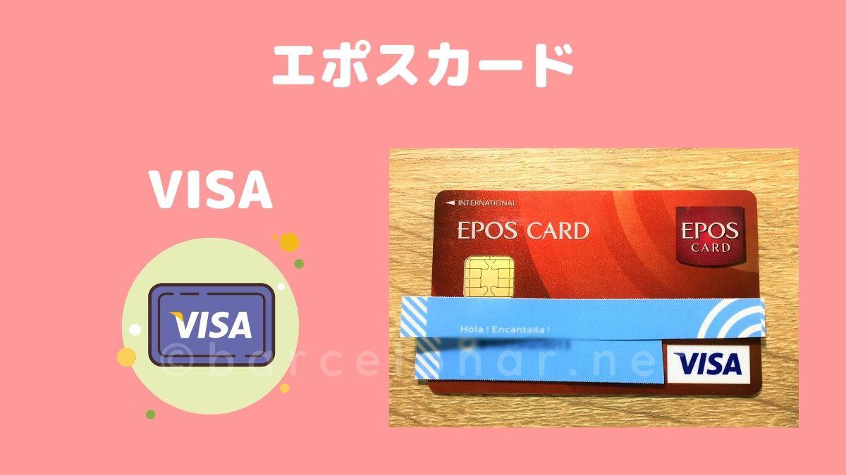 【エポスカードはVISA】スペイン旅行でのメリット7つ・年会費無料で海外旅行保険・盗難補償など