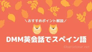 DMM英会話でスペイン語学習・特徴と料金プラン☆無料予約も解説!