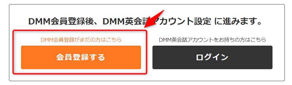 【DMM英会話でスペイン語】特徴と料金プラン☆無料予約も解説!
