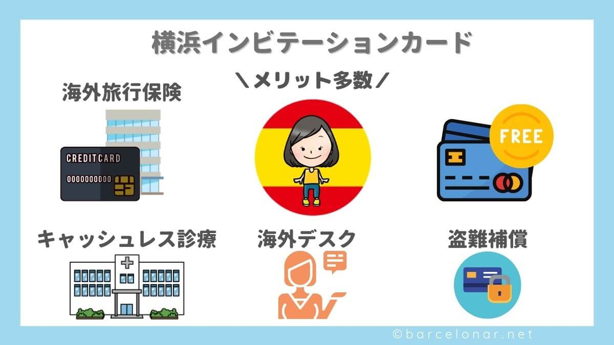 【横浜インビテーションカード/JACCSジャックス】スペイン旅行でのメリット