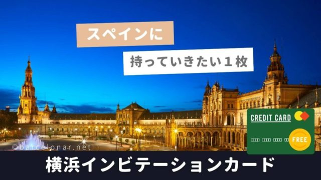 【横浜インビテーションカード/JACCSジャックス】スペイン旅行でのメリット・海外保険が最高クラスの無料カード☆