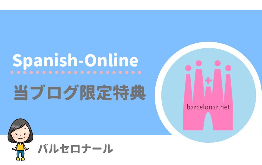 スパニッシュオンラインのバルセロナール限定特典