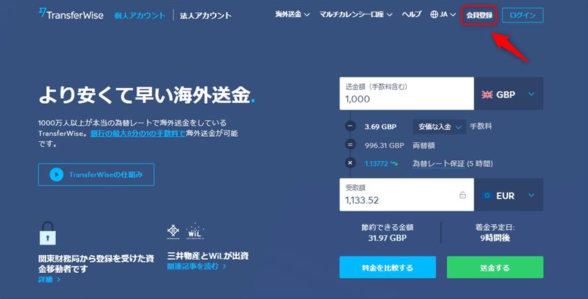 TransferWiseの使い方・会員登録の方法
