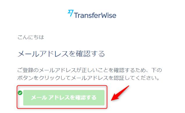 TransferWise登録方法