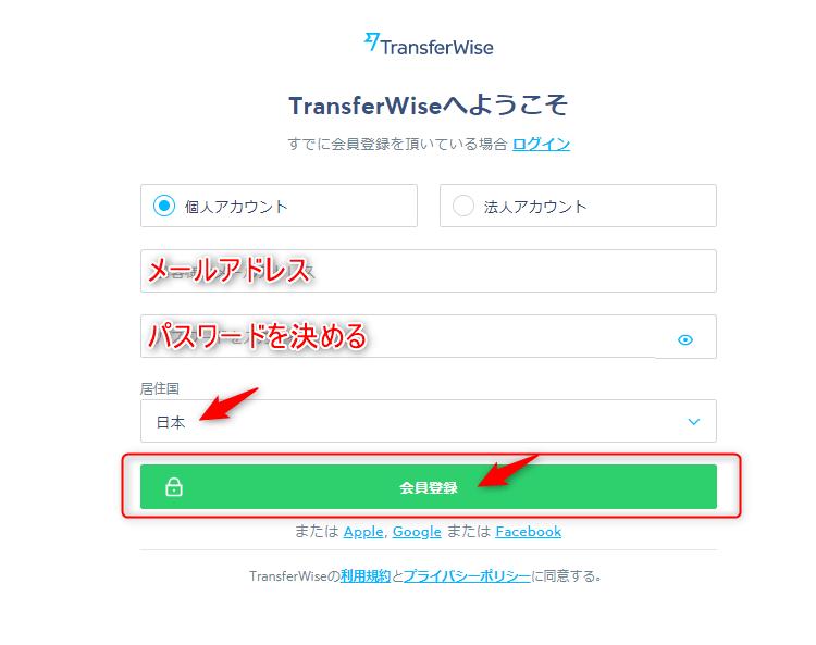 TransferWiseの開設方法