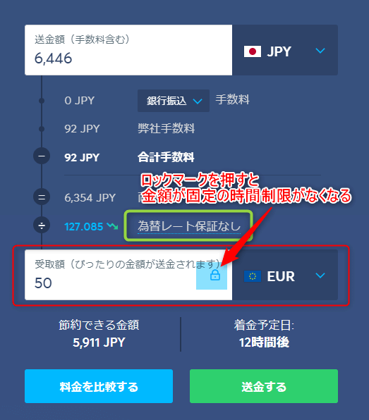 TransferWiseの使い方と登録・開設方法