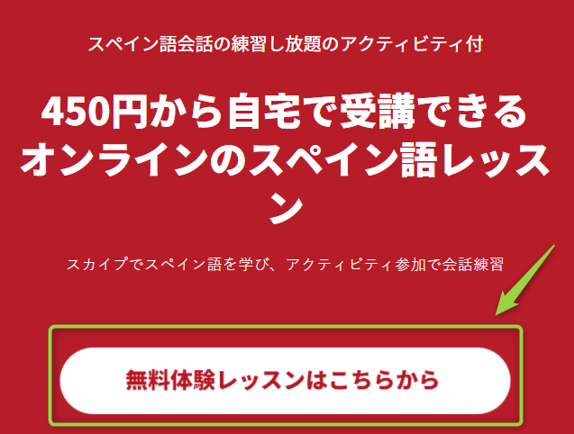 スパニッシュオンラインの無料体験レッスン