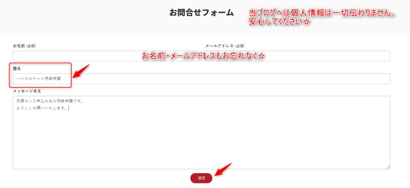 スパニッシュオンラインの特典申請方法