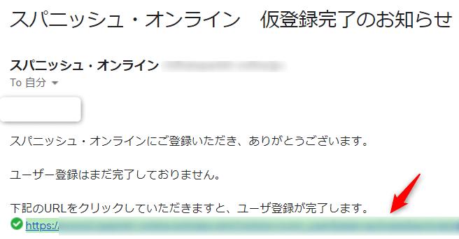 スパニッシュオンラインの無料レッスン