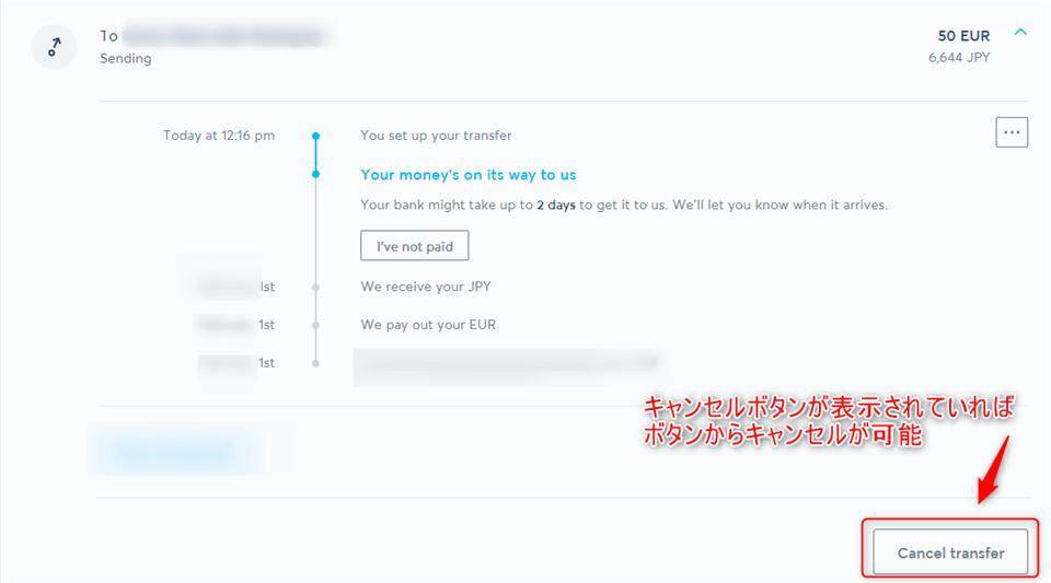 トランスファーワイズ/TransferWiseの海外送金をキャンセルする