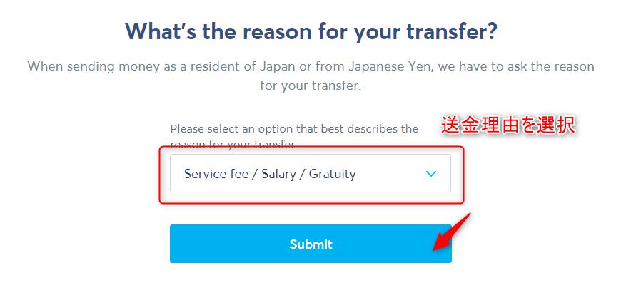 TransferWiseの送金理由を選択