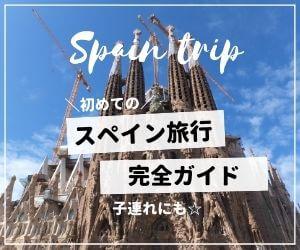 初めて・子連れのスペイン旅行ガイド