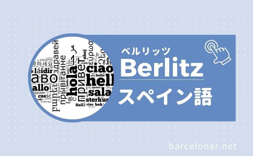 berlitzのスペイン語コースを体験