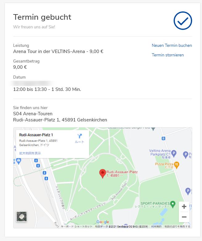 シャルケのスタジアム見学ツアーの予約方法