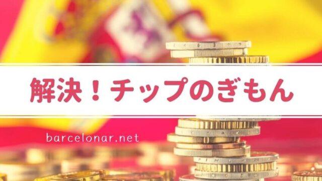 スペインのチップ事情・渡し方や金額を解説